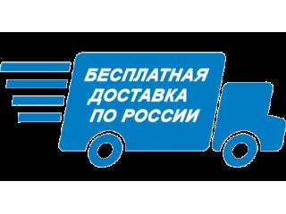 РЕЖИМ РАБОТЫ+АКЦИЯ ! Бесплатная доставка по России! *